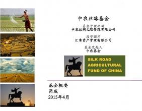 中农丝绸之路基金