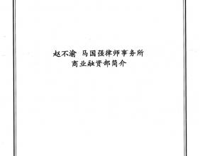 赵不渝马国强律师事务所