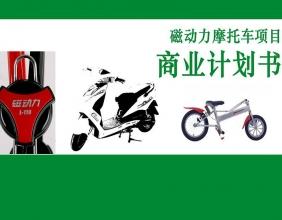磁动力摩托车