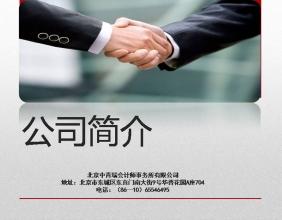 北京中青瑞会计师事务所