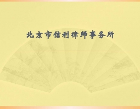 北京市信利律师事务所