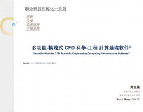 CFD軟件研發