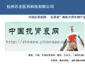 中国抗肾衰网