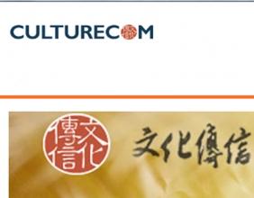 文化传信集团