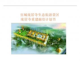 宜城庞居寺