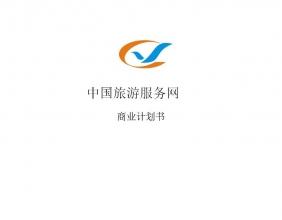 中国旅游服务网