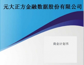 金融信息服务企业