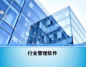 行业管理软件