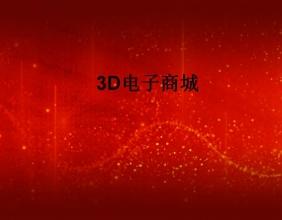 3D电子商城