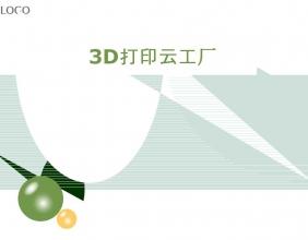 3D打印云工厂