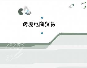 跨境电商贸易