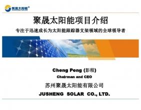 太阳能跟踪器支架