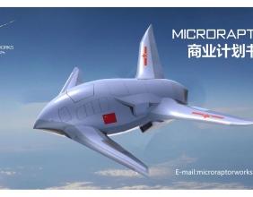 新型航测无人机