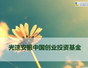 光速安振中国创业投资基金