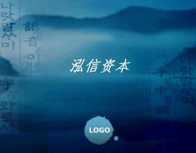 上海泓信投资管理有限公司