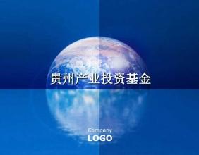 贵州产业投资基金管理有限公司
