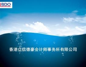 香港立信德豪会计师事务所有限公司