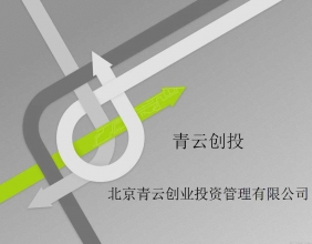 北京青云创业投资管理有限公司