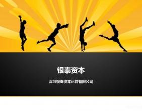 深圳银泰资本运营有限公司