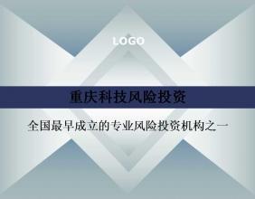 重庆科技风险投资