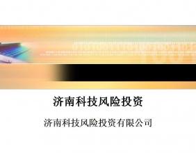 济南科技风险投资