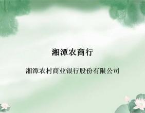 湘潭农商行